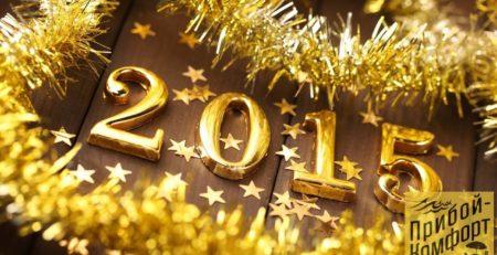 С Новым 2015 Годом! Ассоль-Colibri поздравляет!
