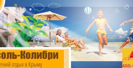 Ассоль-Колибри - ваш летний отдых в Крыму