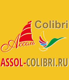 Ассоль - Колибри - лето в Крыму