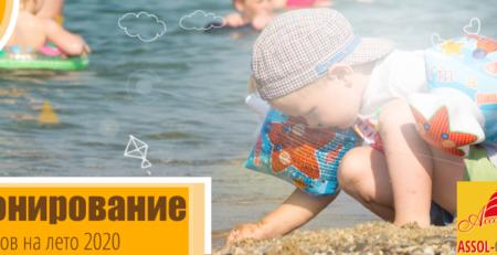 Крым лето 2020 с Ассоль-Колибри