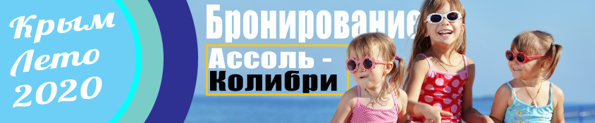 Бронирование на лето 2020 номура у моря в Крыму